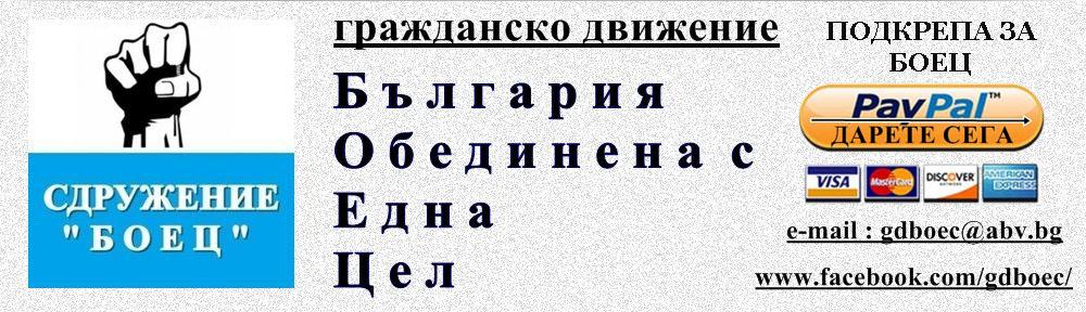България Обединена с Една Цел